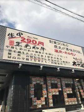 焼肉壱番 太平樂宝塚安倉店