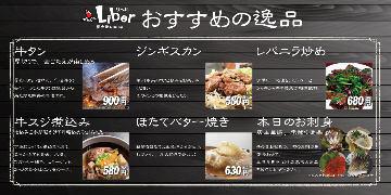 炭火焼 Dining Liber