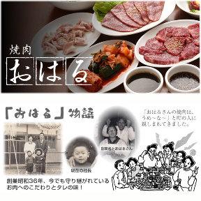 焼肉おはる仙台長町店