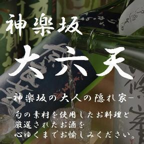 神楽坂 大六天