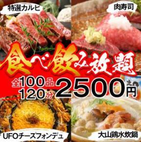 寿司・ジンギスカン・海鮮北海道グルメ食べ放題 個室 囲 札幌店