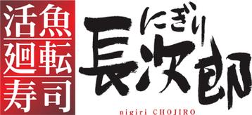 CHOJIRO高槻阪急店