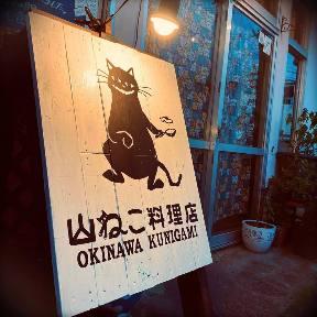 山ねこ料理店