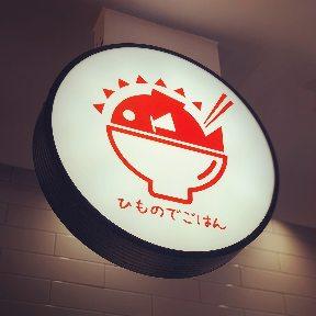 ヒモノ照ラス&スタンドヒモ子京都ポルタ店
