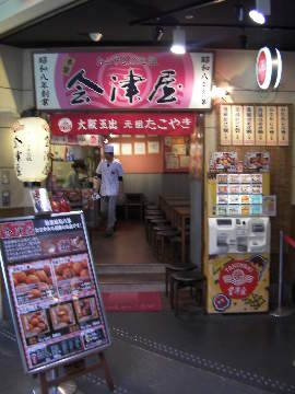 会津屋ユニバーサルシティーウォーク大阪店