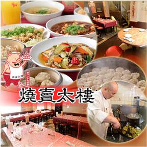 中国厨房しゃんらん>