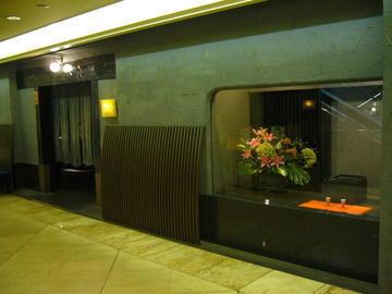 日本料理 花外楼あべのハルカスダイニング店