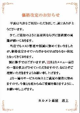 カルメシ茶屋生駒店
