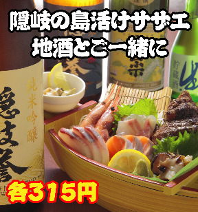 300円均一 海鮮居酒屋 志なのすけ京橋店