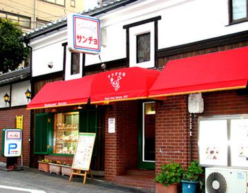 サラダの店 サンチョ伏見店