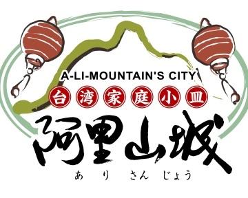 台湾小皿料理 阿里城 JR川崎タワー店