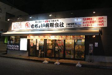 もぢょい有限会社 八幡宿駅西口店