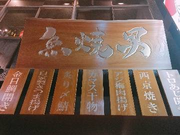 魚焼男新橋本店