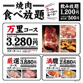 焼肉万里赤羽東口店
