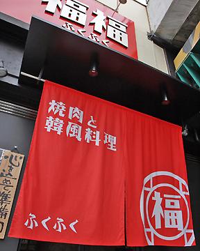 焼肉 福福尼崎店
