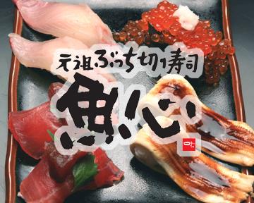魚心三宮店
