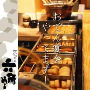 京のおばんざい処 六角や京都駅前店