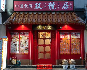 中国食府 双龍居 池田町本店