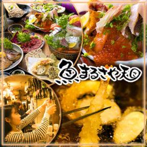 魚と天ぷらの居酒屋 まるさや本店