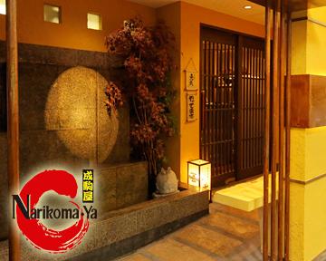 賑わい個室 Narikomaya本町店