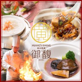 Szechwan Cuisine & Wine YIFU四川料理 御馥 中之島ダイビル店