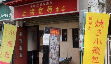 上海食苑本店