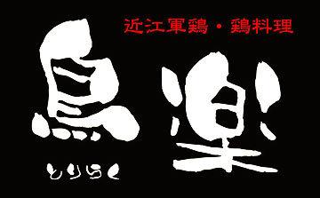 近江軍鶏 鶏料理 鳥楽大津駅前店