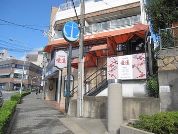 愛蓮六甲店