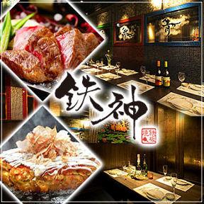 個室×鉄板DINING 鉄神金山店