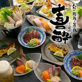 寿司 海鮮料理 喜酔