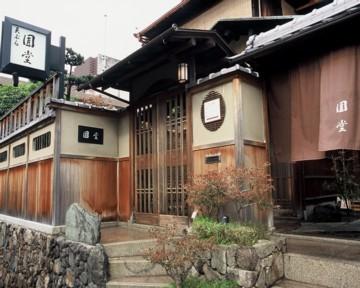京都祇園 天ぷら 八坂 圓堂