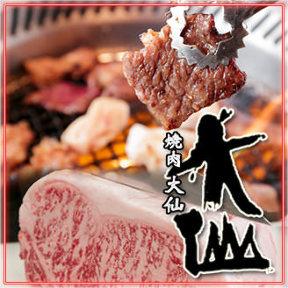 焼肉 大仙本店