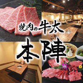 焼肉の牛太 本陣ヨドバシ梅田店