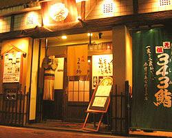 元祖343(さしみ)鮨本店