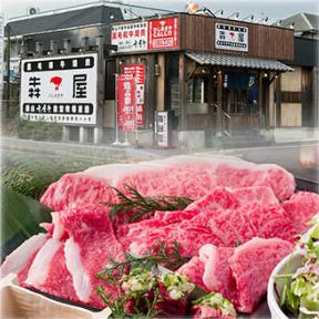 黒毛和牛炭火焼肉 犇屋伊丹店
