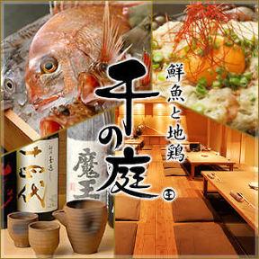 北海道の幸と地酒 札幌弥助天王寺店