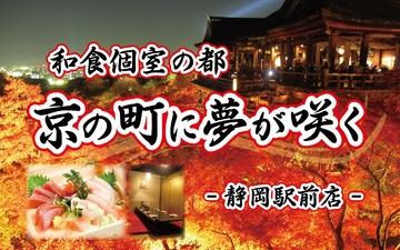 竹取の音色 京都駅前店