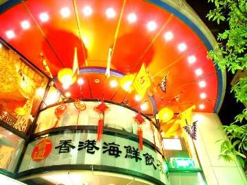 香港海鮮飲茶樓心斎橋本店