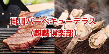 Shizuoka BBQ TERRACE 掛川テラス