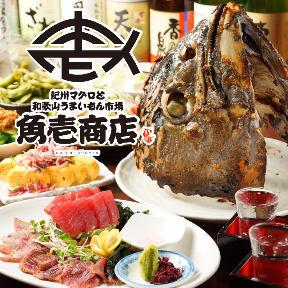 紀州まぐろと和歌山うまいもん市場魚壱商店 天王寺店