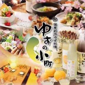 食べ飲み専門店 個室創作和食居酒屋 ゆずの小町 京橋店