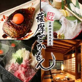 蔵元個室 薩摩ごかもん京都四条烏丸本店