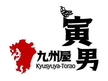 中津からあげと博多串焼き九州屋台 寅男 茶屋町店