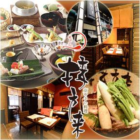 京やさい料理 接方来京都タワー店