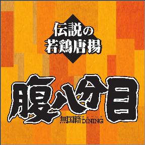 伝説の若鶏唐揚 腹八分目大泉学園店