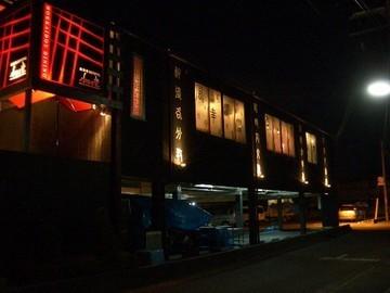 北海道ダイニング 小樽食堂奈良西大寺