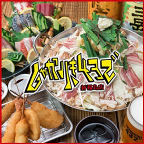 串カツともつ鍋とかすうどん居酒屋しゃかりき432゛新福島店