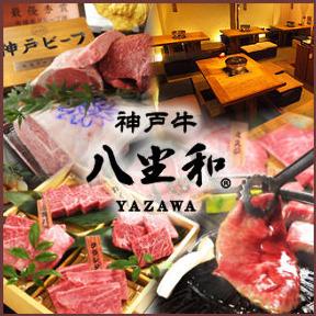 神戸牛焼肉 八坐和本店
