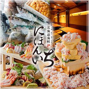 北海道海鮮にほんいち西中島店