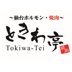 仙台ホルモン・焼肉 ときわ亭 坂下店